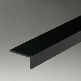 アルミ不等辺アングル 1.5x10x20x4000mm ブラック 【※サービスカット対応商品です】【あす楽対応】