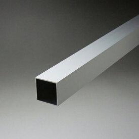 アルミ角パイプ 1.3x30x30x4000mm アルマイトシルバー 【※サービスカット対応商品です】