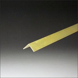 真鍮アングル 1.2x9.5x9.5x3000mm 生地(表面処理なし) 【※サービスカット対応商品です】【あす楽対応】