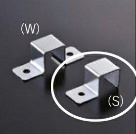 組立パイプシステム UPS-13S 13mm角パイプ用 固定金具S 塗装(白/黒) 【あす楽対応】