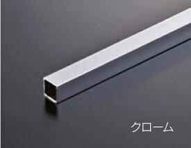 組立パイプシステム UPS-13S 13mm角ユニット パイプ L900mm(実寸887mm) クロームメッキ 【あす楽対応】