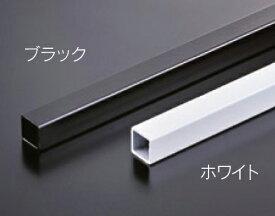 組立パイプシステム UPS-13S 13mm角ユニット パイプ L700mm(実寸687mm) 塗装パイプ 【あす楽対応】