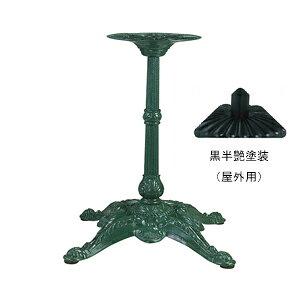 テーブル脚 アルミ鋳物 CL-C-550 受座290φ 黒半艶塗装(屋外用) AJ付 高さ620mm