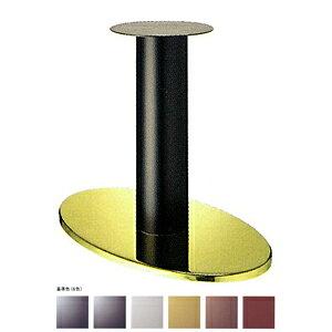 テーブル脚 オーバルS7700 ベース700x420 パイプ280φ 受座340φ ゴールド/塗装パイプ AJ付 高さ700mmまで
