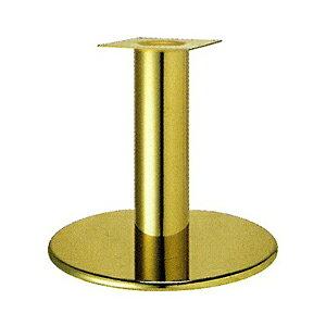 テーブル脚 ラウンドS7600 ベース600φ パイプ139φ 受座240x240 ゴールドメッキ AJ付 高さ700mmまで