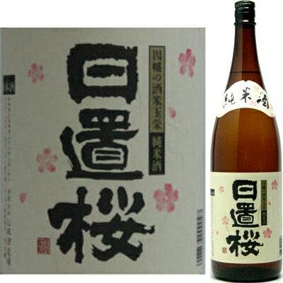 日置桜 純米酒 1.8L