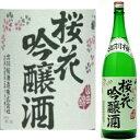 出羽桜 桜花 吟醸【山田錦】1.8L
