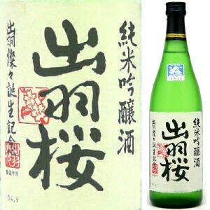 出羽桜「出羽燦々」純米吟醸生 720ML【要冷蔵】