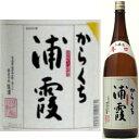 浦霞 からくち本醸造1.8L