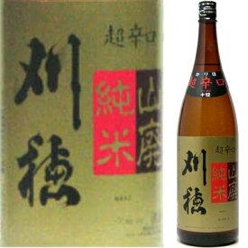 刈穂 山廃純米 超辛口1.8L