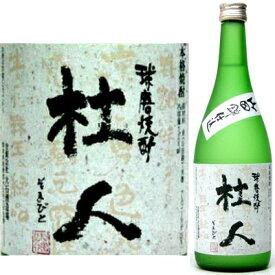 杜人(そまびと) 山田錦:大石 720ml