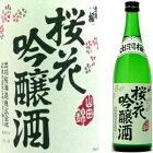 出羽桜桜花吟醸【山田錦】720ML