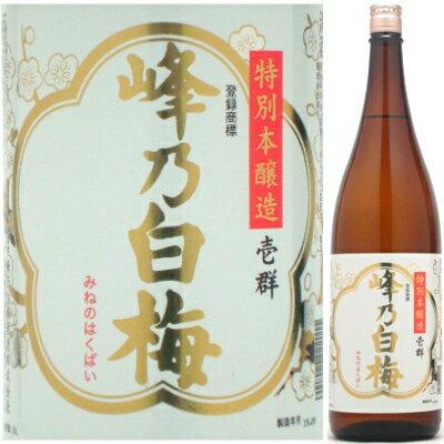 峰乃白梅 壱群 特別本醸造1.8L