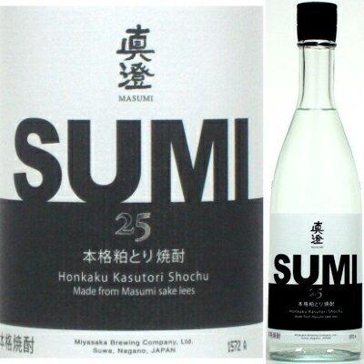 真澄『SUMI・25』 25度 720ml