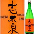 志太泉ひやおろし純米原酒1.8L