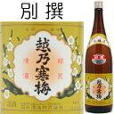 越乃寒梅 別撰 吟醸酒 1.8L