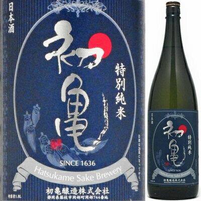 初亀 特別純米 1.8L