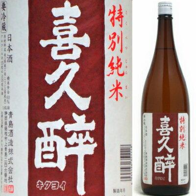 喜久酔 特別純米 1.8L