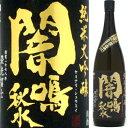 栄光冨士 闇鳴秋水 1.8L純米大吟醸 無濾過生原酒 【2019年度BY】