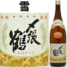 〆張鶴 雪 特別本醸造 1.8L