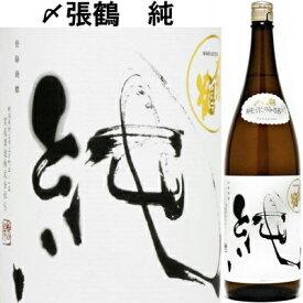 〆張鶴 純 純米吟醸酒 1.8L