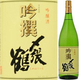 〆張鶴 吟撰 吟醸酒 1.8L