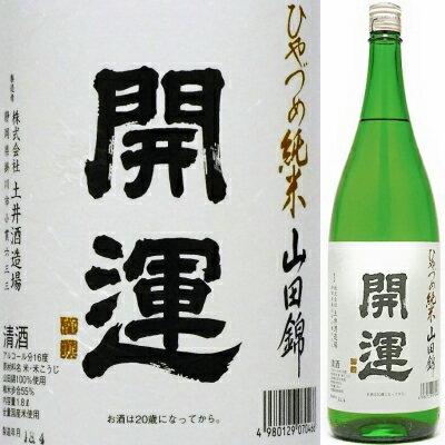 開運 ひやづめ純米 山田錦1.8L