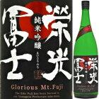 栄光冨士純米吟醸秋酒無濾過生原酒1.8L