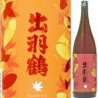 出羽鶴純米酒秋あがり1.8L