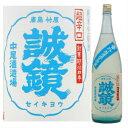 誠鏡 純米超辛口 番外 無濾過生原酒 1.8L