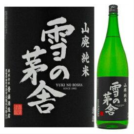 雪の茅舎 山廃純米酒 1.8L