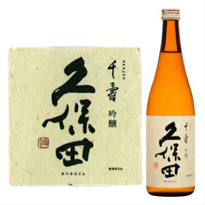 久保田 千寿 [吟醸酒]