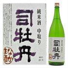司牡丹純米酒中取り『なかま酒』1.8L