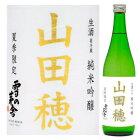 雪の茅舎山田穂純米吟醸生原酒720ml