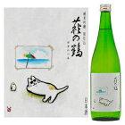 萩の鶴純米吟醸別仕込(さくら猫ラベル)720ml
