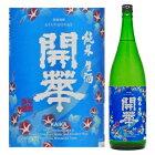 開華純米生酒1.8L