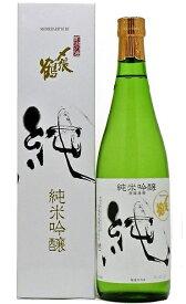 〆張鶴 純 純米吟醸酒 720ml [函付]