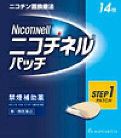 【第1類医薬品】ニコチネルパッチ20(step1) 14枚入【送料無料】