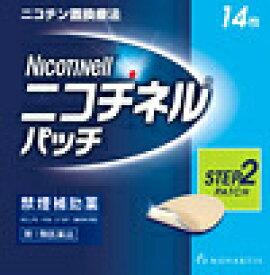 【第1類医薬品】ニコチネルパッチ10 (step2) 14枚入