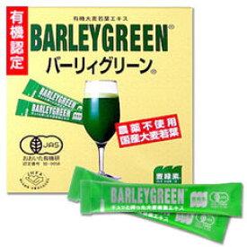 ★バーリィグリーン・ネオメイト60包【3個パックで2000Pクーポン付】【元祖青汁健康法】