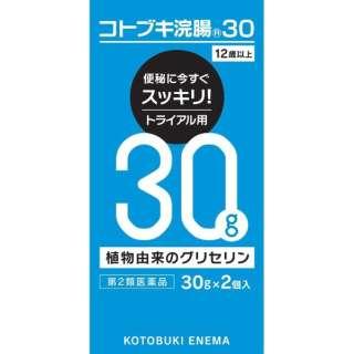 コトブキ浣腸(30gx2個入り 1箱)(30gx2x10個)¥980! 【第2類医薬品】