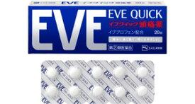 ★つらい頭痛・熱に速くよく効く!! イブクイック頭痛薬 20錠 【3個セット】 【第(2)類医薬品】