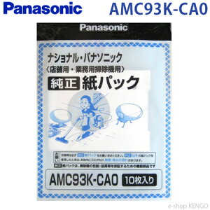 パナソニック AMC93K-CA0 [紙パック] AMC93K-CA0