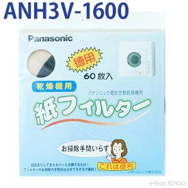 【在庫あり】パナソニック ANH3V-1600 [電気衣類乾燥機紙フィルター(60枚入)] ANH3V-1600