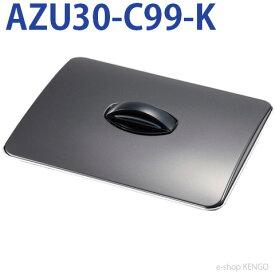 パナソニック AZU30-C99K [ 専用プレート用ふた ] AZU30-C99K