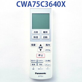 パナソニック CWA75C3640X [Panasonic エアコン用リモコン]CWA75C3640X