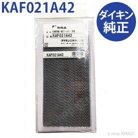 【在庫あり】ダイキン KAF021A42 [光触媒集塵・脱臭フィルター(枠なし)] KAF021A42