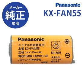 パナソニック KX-FAN55 [Panasonic コードレス子機用電池パック]KX-FAN55