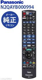 【在庫あり】パナソニック N2QAYB000994 [BD/DVDレコーダー用リモコン] N2QAYB000994
