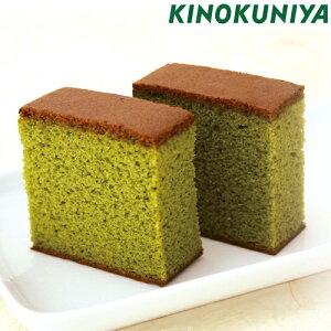 KINOKUNIYA抹茶カステラ 10切れ【紀ノ国屋】